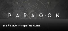 все Paragon - игры на комп