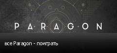все Paragon - поиграть