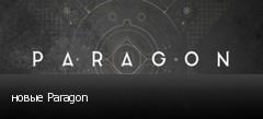 новые Paragon