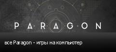 все Paragon - игры на компьютер