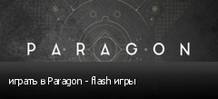 играть в Paragon - flash игры