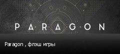 Paragon , флэш игры