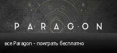все Paragon - поиграть бесплатно