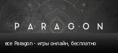 все Paragon - игры онлайн, бесплатно