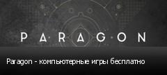 Paragon - компьютерные игры бесплатно