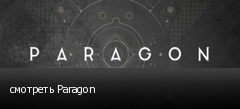 �������� Paragon