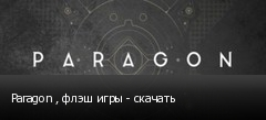 Paragon , флэш игры - скачать