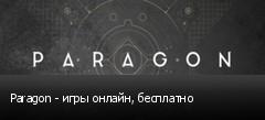 Paragon - игры онлайн, бесплатно