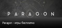 Paragon - игры бесплатно