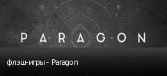флэш-игры - Paragon