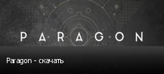 Paragon - скачать
