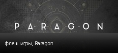 флеш игры, Paragon