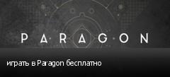 играть в Paragon бесплатно