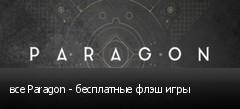 все Paragon - бесплатные флэш игры