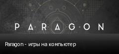 Paragon - игры на компьютер