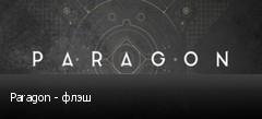 Paragon - ����