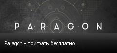 Paragon - поиграть бесплатно