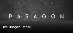 все Paragon - флэш