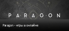 Paragon - игры в онлайне
