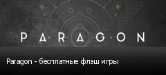 Paragon - бесплатные флэш игры