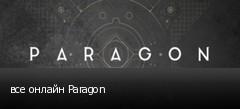 все онлайн Paragon