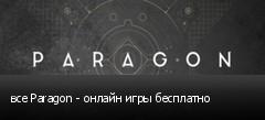 все Paragon - онлайн игры бесплатно