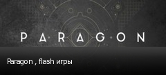 Paragon , flash игры