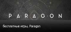 бесплатные игры, Paragon