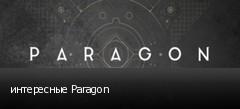 интересные Paragon