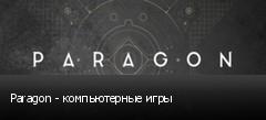 Paragon - компьютерные игры