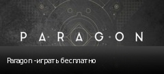 Paragon -играть бесплатно