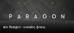 все Paragon - онлайн, флеш