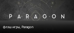 флэш игры, Paragon