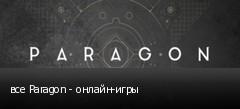 все Paragon - онлайн-игры