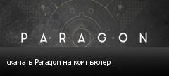 ������� Paragon �� ���������