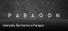 поиграть бесплатно в Paragon