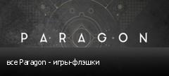 ��� Paragon - ����-������