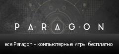 все Paragon - компьютерные игры бесплатно