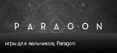 игры для мальчиков, Paragon