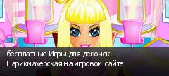 бесплатные Игры для девочек Парикмахерская на игровом сайте