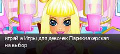 играй в Игры для девочек Парикмахерская на выбор