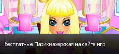 бесплатные Парикмахерская на сайте игр