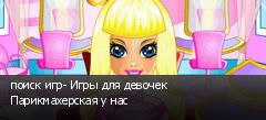 поиск игр- Игры для девочек Парикмахерская у нас