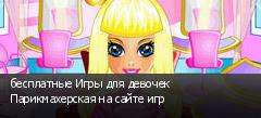бесплатные Игры для девочек Парикмахерская на сайте игр