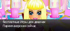 бесплатные Игры для девочек Парикмахерская сейчас