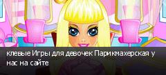 клевые Игры для девочек Парикмахерская у нас на сайте