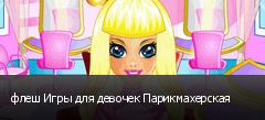 флеш Игры для девочек Парикмахерская