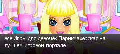 все Игры для девочек Парикмахерская на лучшем игровом портале