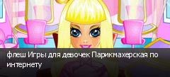 флеш Игры для девочек Парикмахерская по интернету