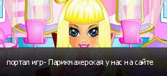портал игр- Парикмахерская у нас на сайте